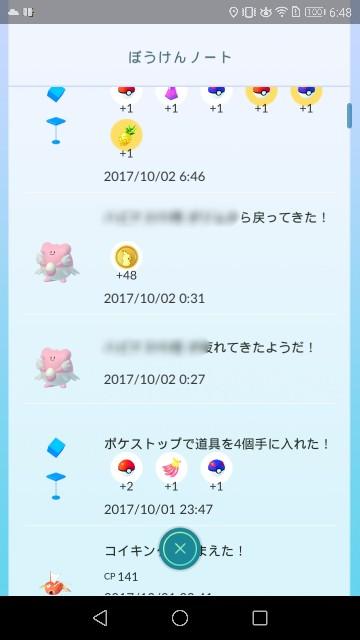 f:id:morihirohate:20171007222040j:image
