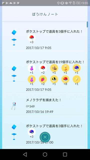 f:id:morihirohate:20171022144046j:image