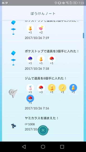 f:id:morihirohate:20171029145105j:image