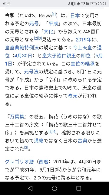 f:id:morihirohate:20190401202132j:image