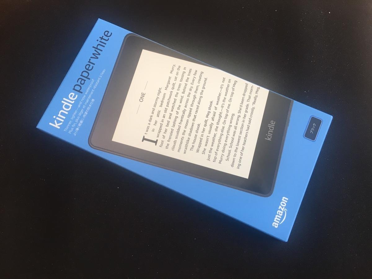 Kindle Paperwhiteを買って、本やマンガを読んでみた率直な感想
