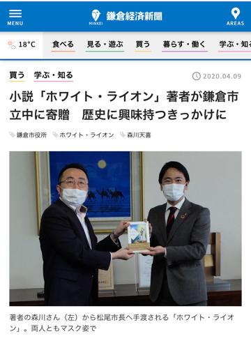 f:id:morikawatakao:20200409220451j:plain