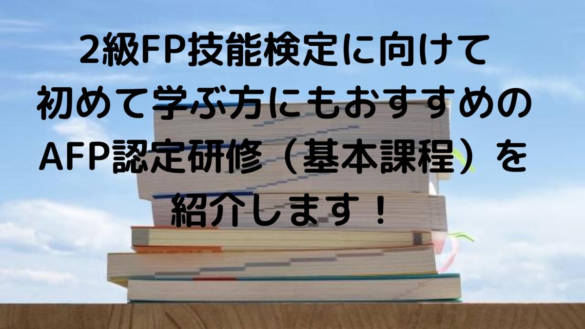 f:id:moriken-cfp:20200817210156p:plain
