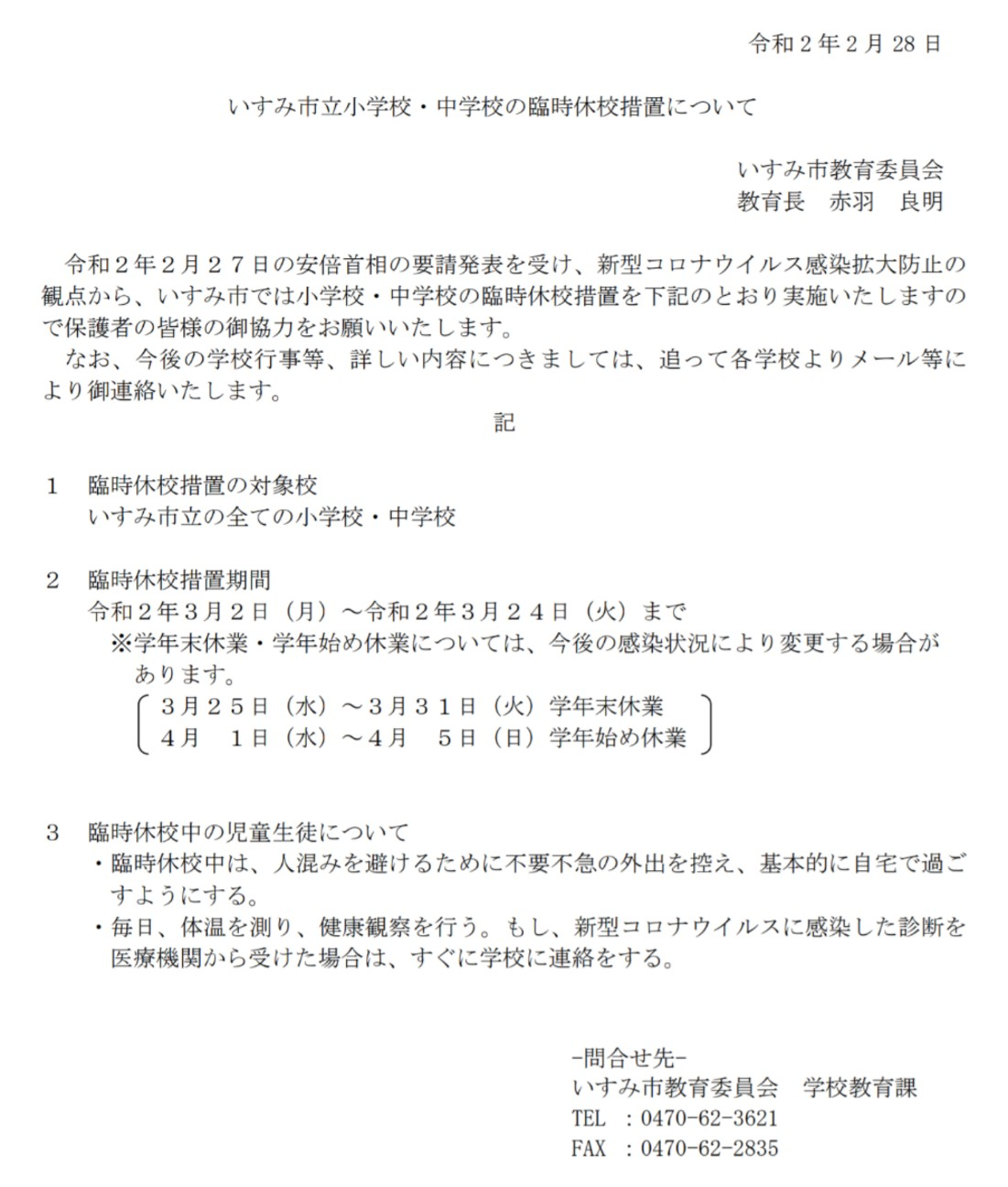 f:id:moriken-isumi:20200229050426j:image