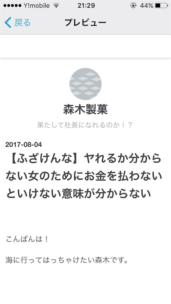 f:id:morikicompany:20170804215416p:image