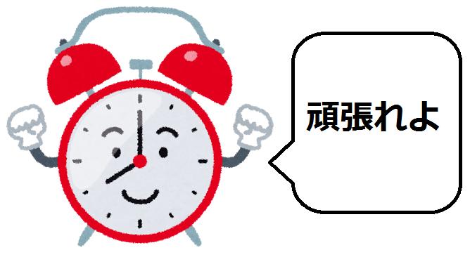 f:id:morikicompany:20170910103819p:plain