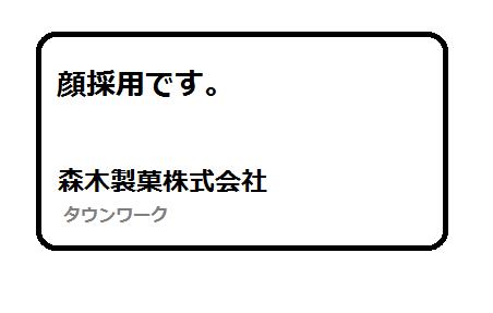 f:id:morikicompany:20171018224701p:plain