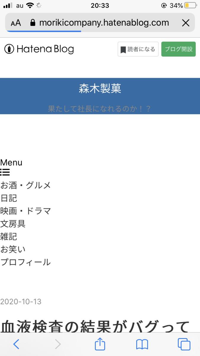 f:id:morikicompany:20201015215751p:plain