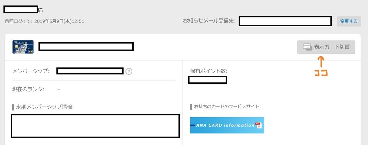f:id:morikuma_8010:20190517003910j:plain