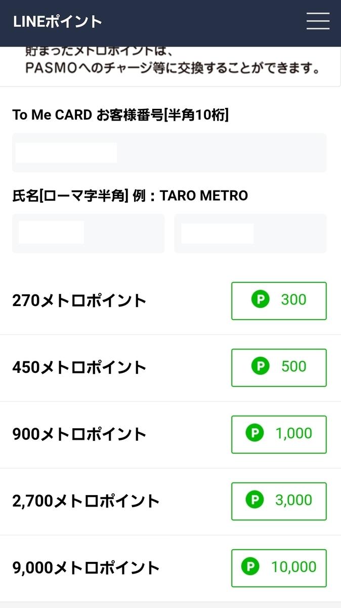 f:id:morikuma_8010:20190711233024j:plain