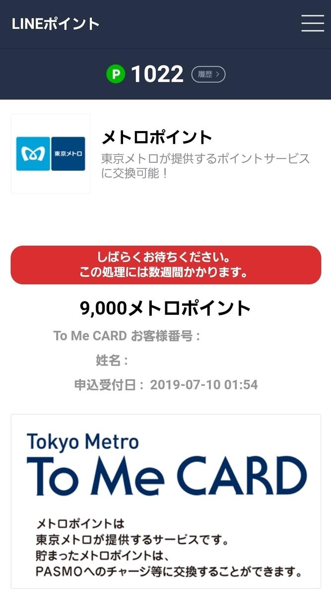 f:id:morikuma_8010:20190711233322j:plain