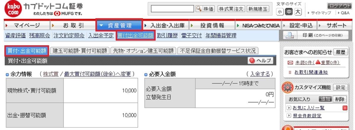 f:id:morikuma_8010:20190925125812j:plain
