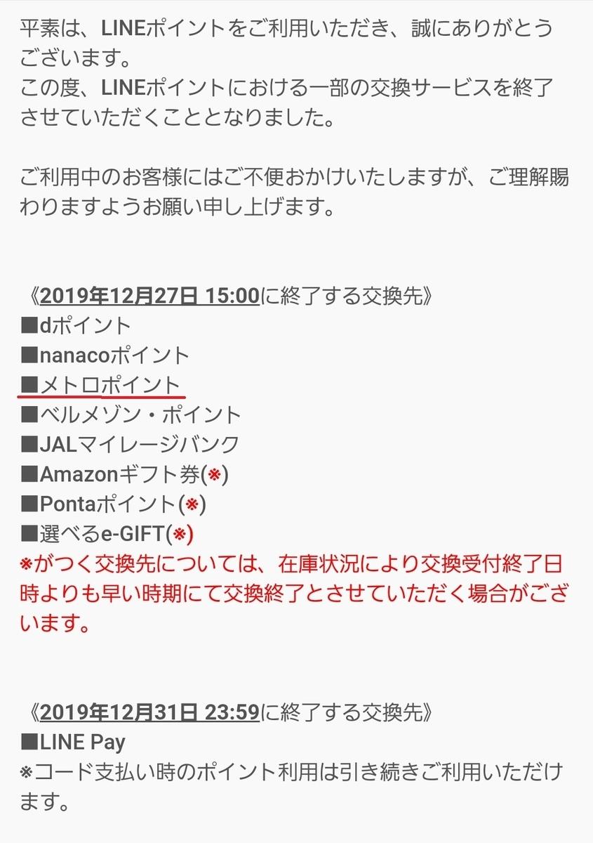 f:id:morikuma_8010:20191001003012j:plain