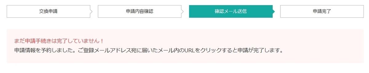 f:id:morikuma_8010:20191106165433j:plain