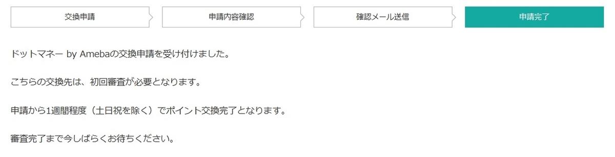 f:id:morikuma_8010:20191106165635j:plain