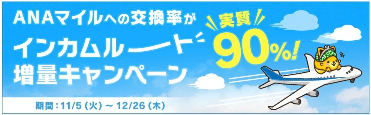 f:id:morikuma_8010:20191107225935j:plain