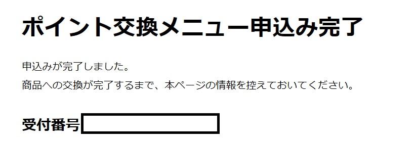 f:id:morikuma_8010:20191126234425j:plain