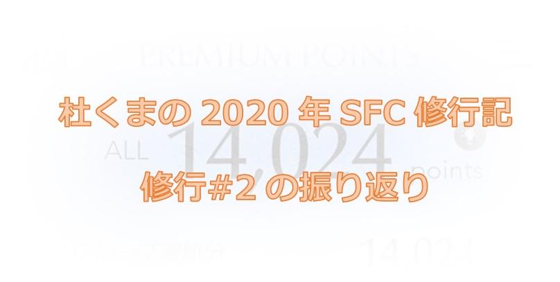 f:id:morikuma_8010:20200229130111j:plain