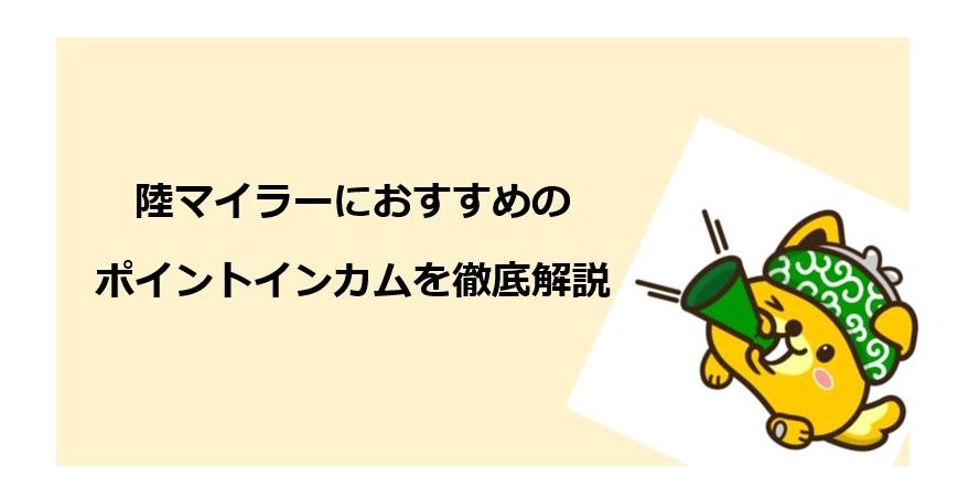 f:id:morikuma_8010:20200302154002j:plain