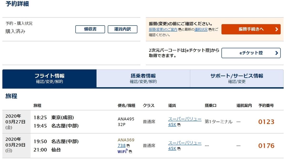 f:id:morikuma_8010:20200306150957j:plain