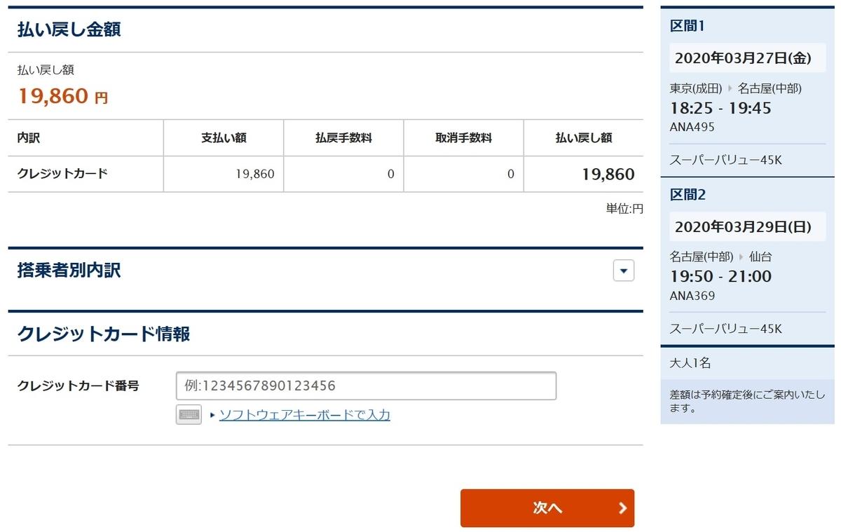 f:id:morikuma_8010:20200306151014j:plain