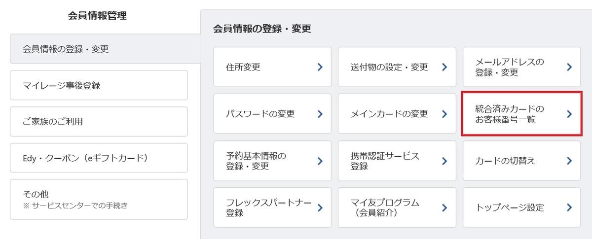 f:id:morikuma_8010:20200331165154j:plain