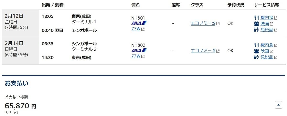 f:id:morikuma_8010:20200412152541j:plain