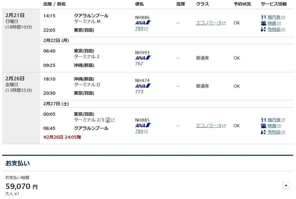 f:id:morikuma_8010:20200412171935j:plain