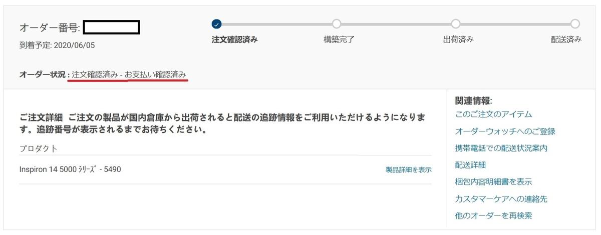 f:id:morikuma_8010:20200520225816j:plain