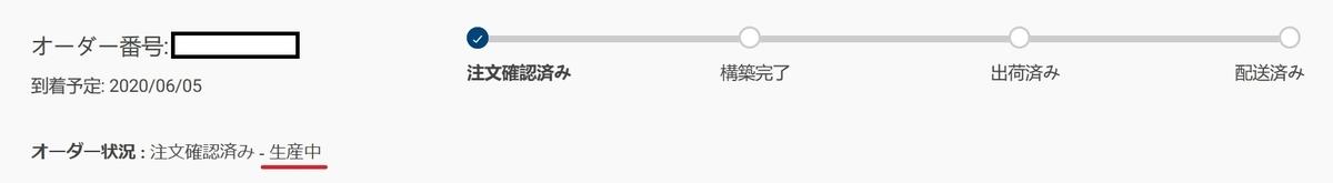 f:id:morikuma_8010:20200520225943j:plain