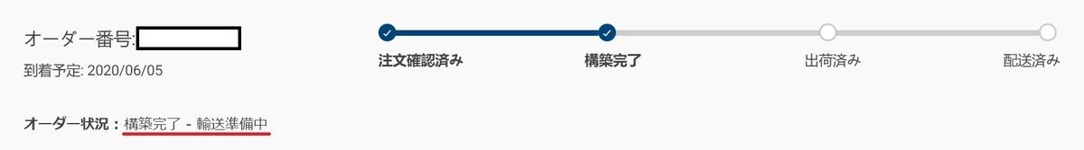 f:id:morikuma_8010:20200520230531j:plain