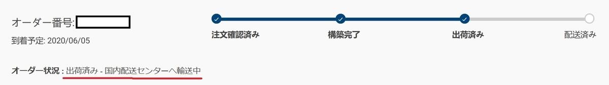 f:id:morikuma_8010:20200520230547j:plain