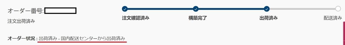 f:id:morikuma_8010:20200523210250j:plain