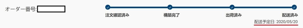 f:id:morikuma_8010:20200523210254j:plain