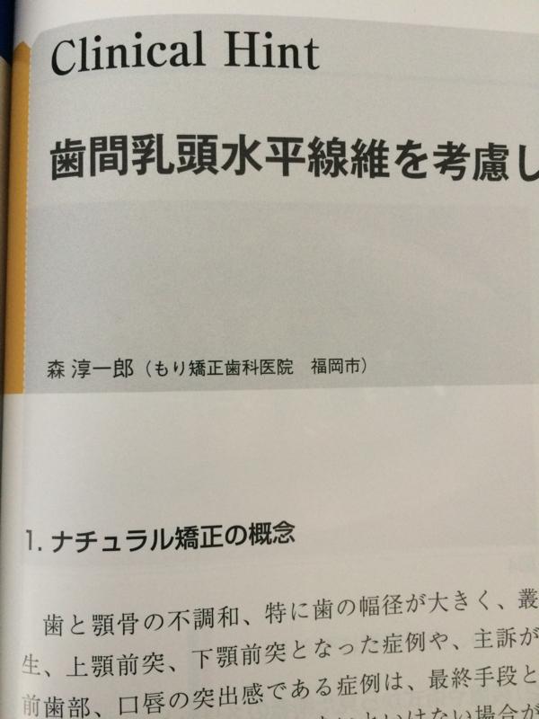 f:id:morikyousei:20160404085020j:image:w360