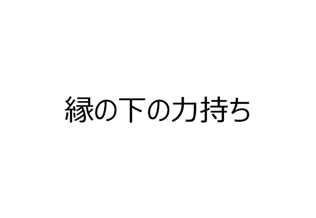 f:id:morilog:20180907001438p:plain