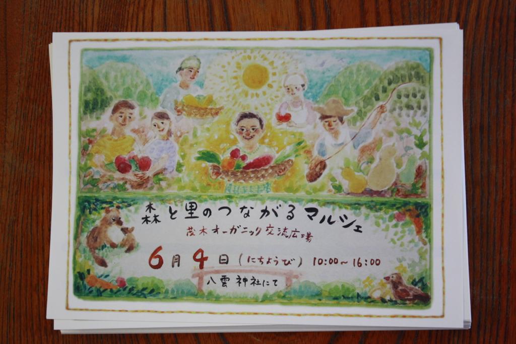 f:id:morimaru2014:20170420112541j:plain