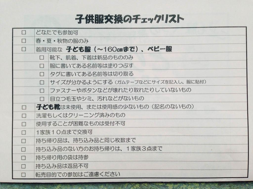 f:id:morimaru2014:20170525004732j:plain
