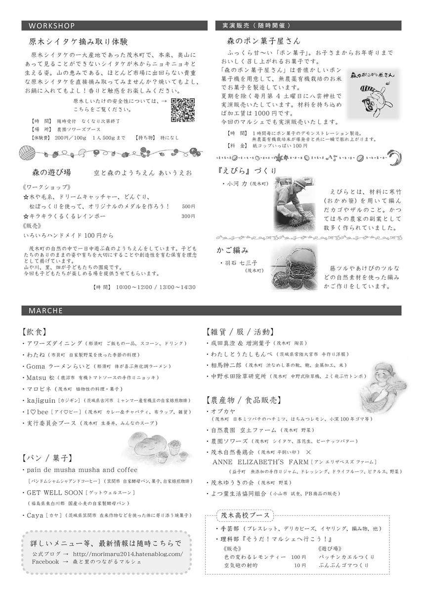 f:id:morimaru2014:20191017184220j:plain
