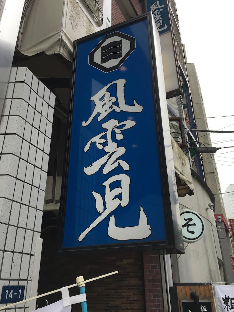 f:id:morimiyatakuma:20160708154507j:plain