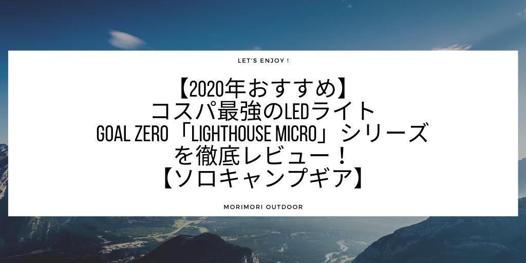 f:id:morimori-od:20200823021916p:plain