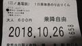 f:id:morimotokyozai:20181028223146j:image:medium