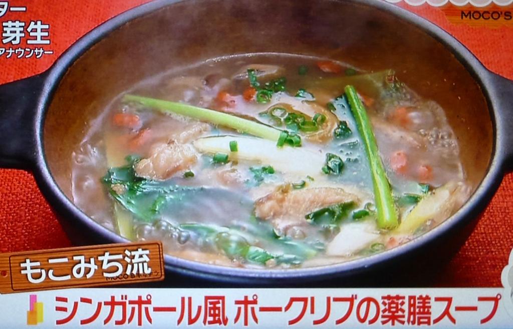 もこみち流 シンガポール風 ポークリブの薬膳スープ