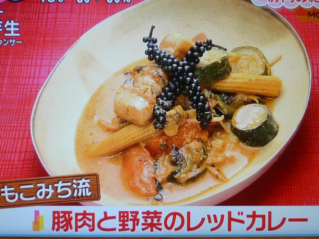 MOCO'Sキッチン【もこみち流 豚肉と野菜のレッドカレー】