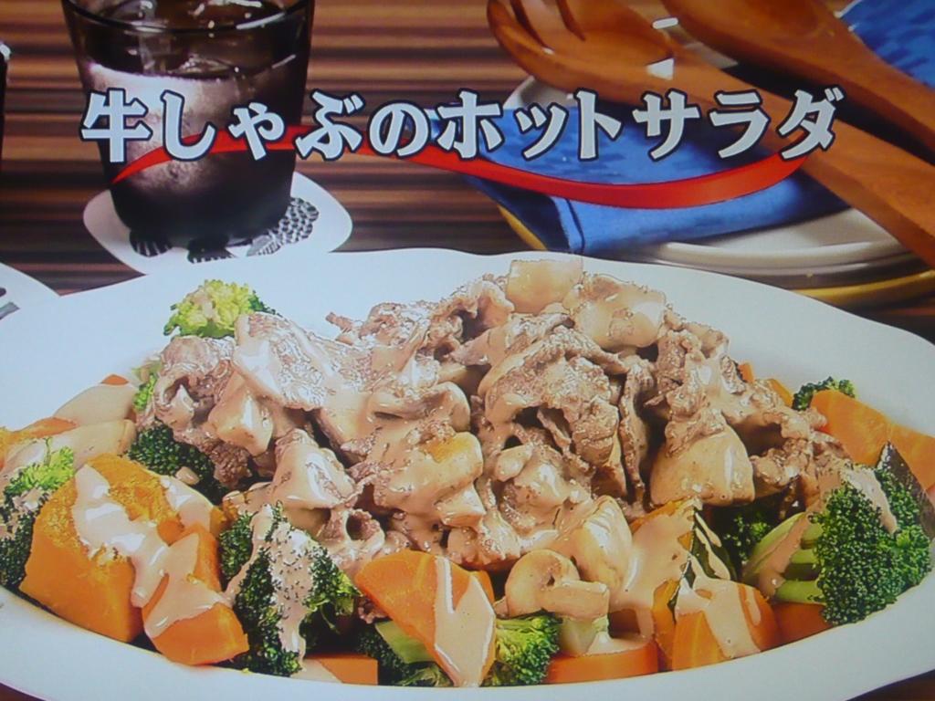 【牛しゃぶのホットサラダ】