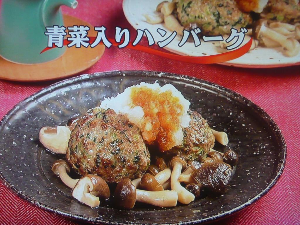 【青菜入りハンバーグ】