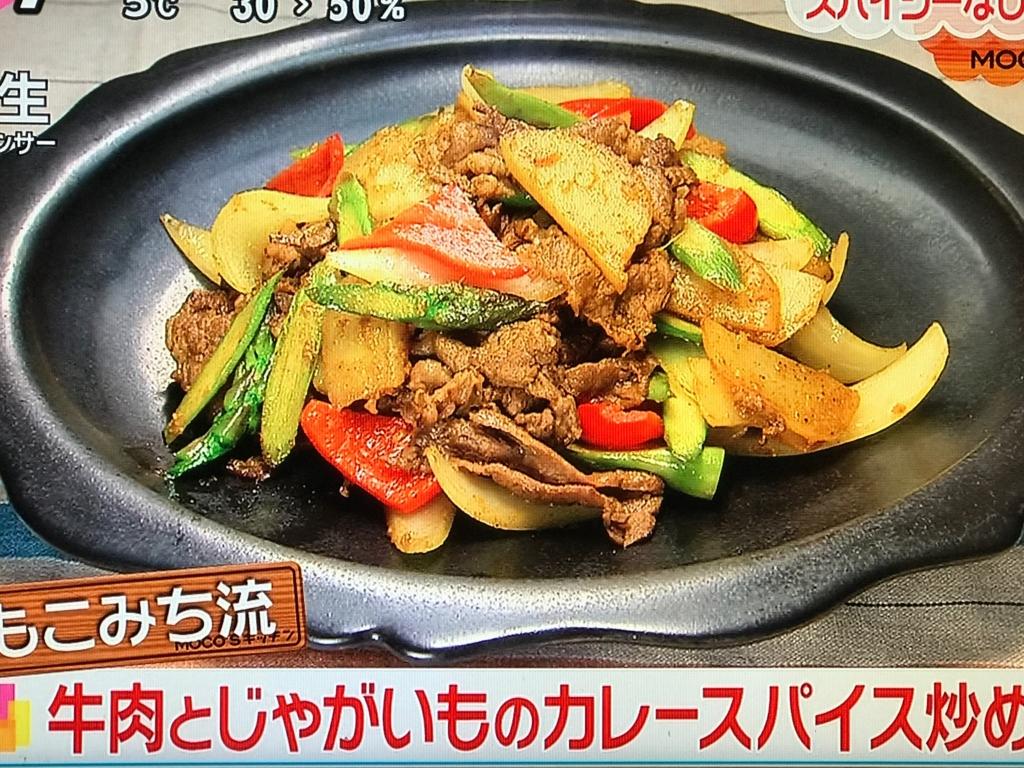 【もこみち流 牛肉とじゃがいものカレースパイス炒め】