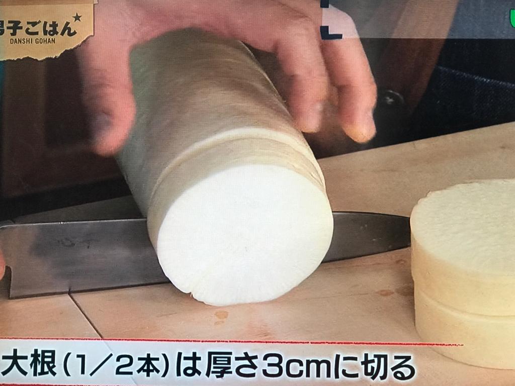 大根は3cmの厚さに切り、少し厚めに皮をむいたら両面に十字の切り込みを入れる
