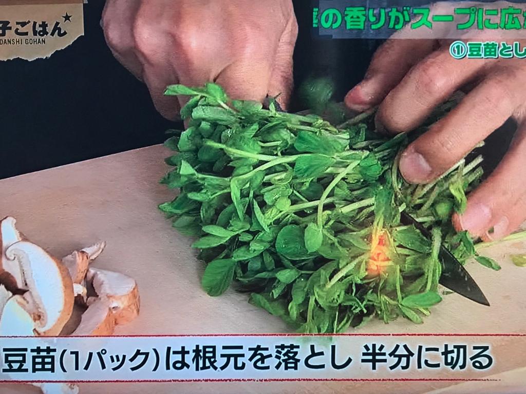 豆苗は根元を落として半分に切る