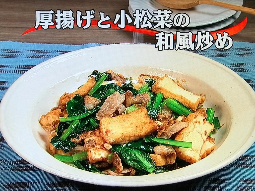 【厚揚げと小松菜の和風炒め】